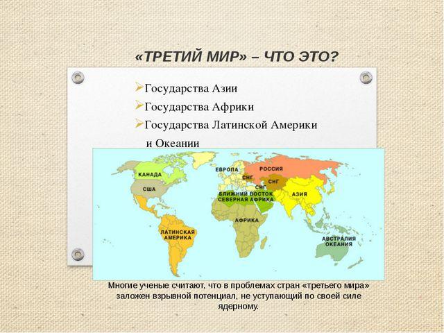 Государства Азии Государства Африки Государства Латинской Америки и Океании М...