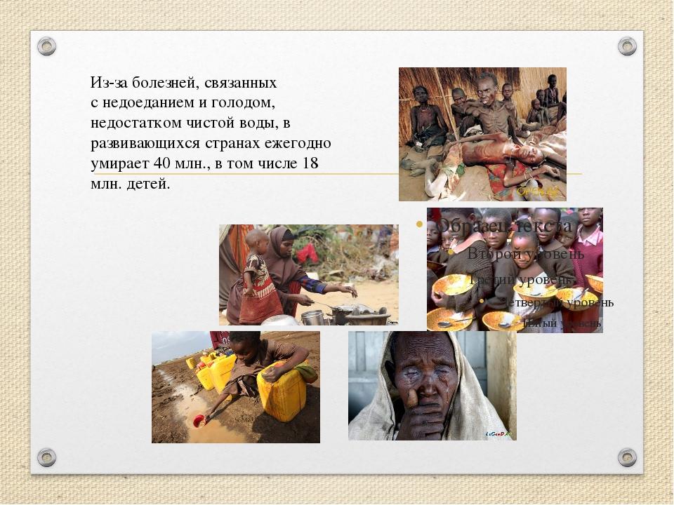 Из-за болезней, связанных с недоеданием и голодом, недостатком чистой воды, в...
