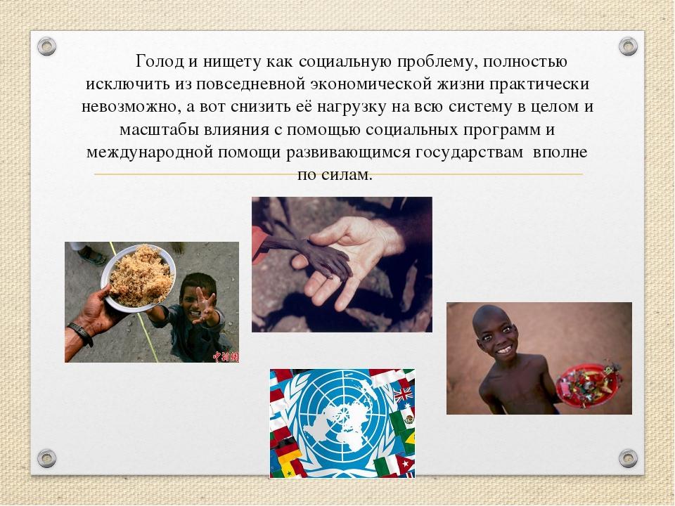 Голод и нищету как социальную проблему, полностью исключить из повседневной...