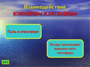 Взаимодействие атмосферы и литосферы Пыль в атмосфере Воздух пронизывает верх