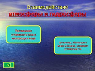 Взаимодействие атмосферы и гидросферы Растворение углекислого газа и кислород