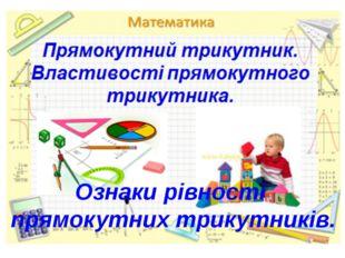 Ознаки рівності прямокутних трикутників.
