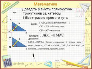 №4 Доведіть рівність прямокутних трикутників за катетом і бісектрисою прямого