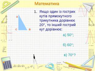 Якщо один із гострих кутів прямокутного трикутника дорівнює 20°, то інший гос