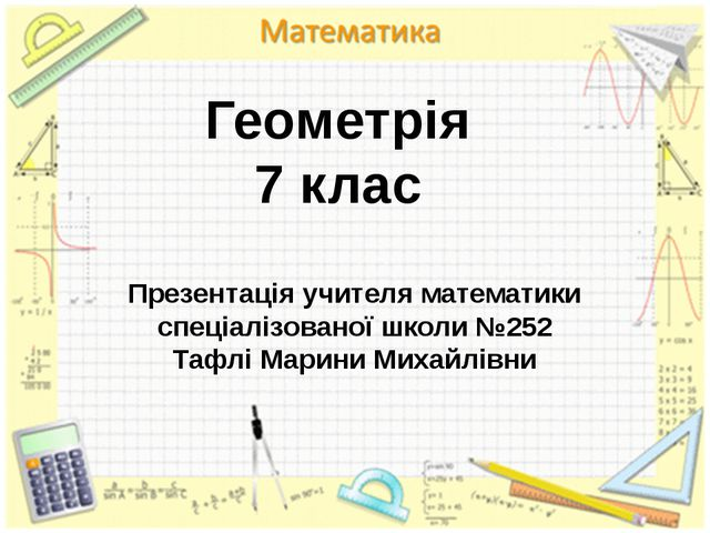 Презентація учителя математики спеціалізованої школи №252 Тафлі Марини Михайл...