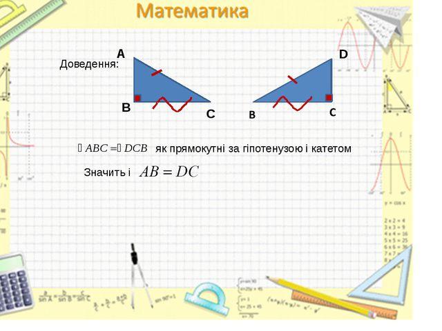 Доведення: A B C D як прямокутні за гіпотенузою і катетом Значить і
