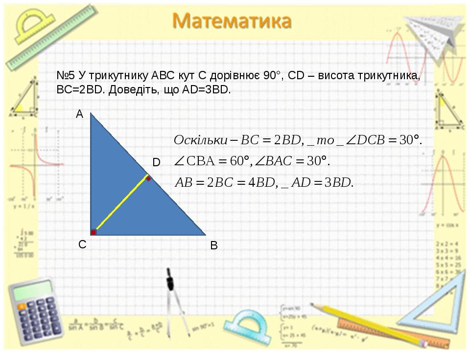 №5 У трикутнику АВС кут С дорівнює 90°, СD – висота трикутника, BC=2BD. Довед...