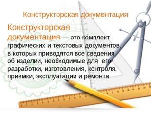 Конструкторская документация Конструкторская документация — это комплект граф