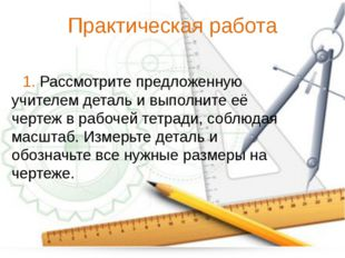 Практическая работа 1. Рассмотрите предложенную учителем деталь и выполните е