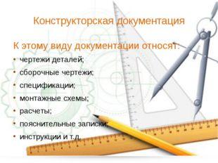Конструкторская документация К этому виду документации относят: чертежи детал