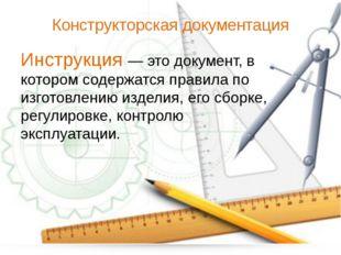 Конструкторская документация Инструкция — это документ, в котором содержатся