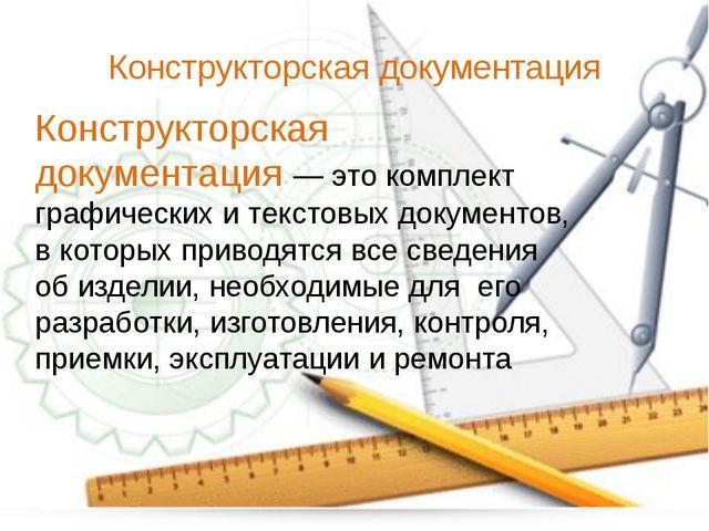 Конструкторская документация Конструкторская документация — это комплект граф...