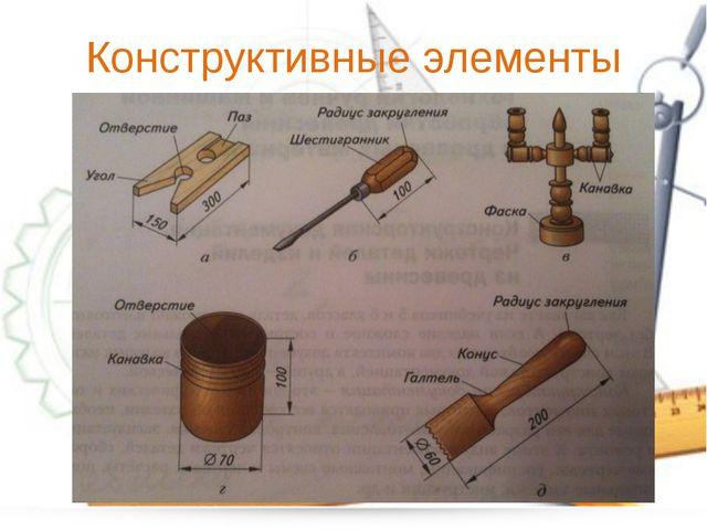 Конструктивные элементы