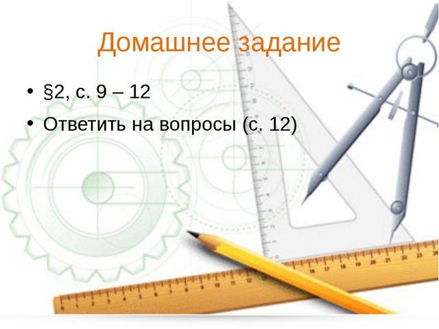 §2, с. 9 – 12 Ответить на вопросы (с. 12) Домашнее задание