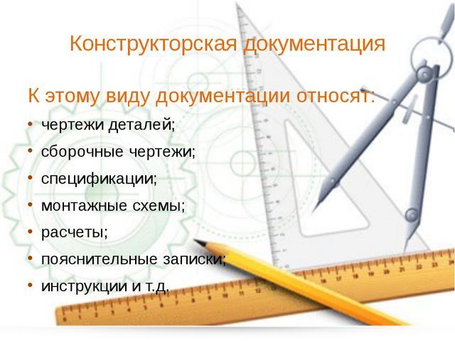 Конструкторская документация К этому виду документации относят: чертежи детал...
