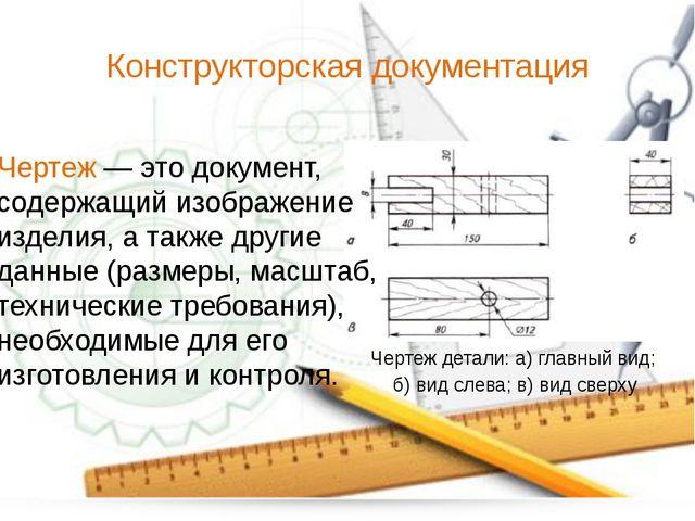 Конструкторская документация Чертеж — это документ, содержащий изображение из...