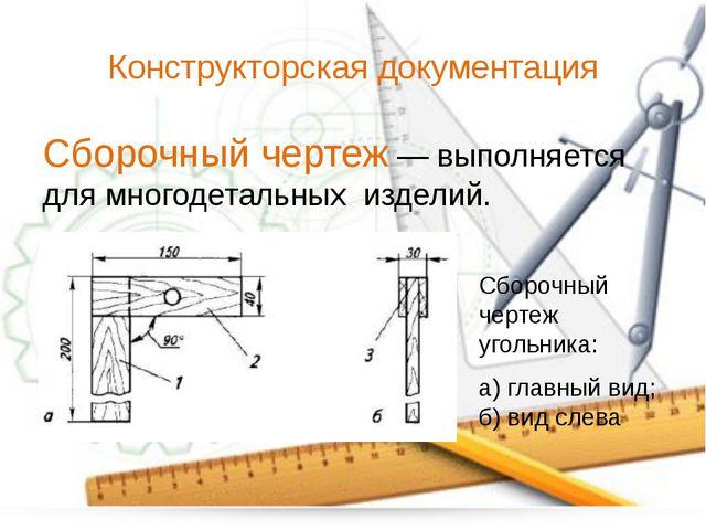 Конструкторская документация Сборочный чертеж — выполняется для многодетальны...