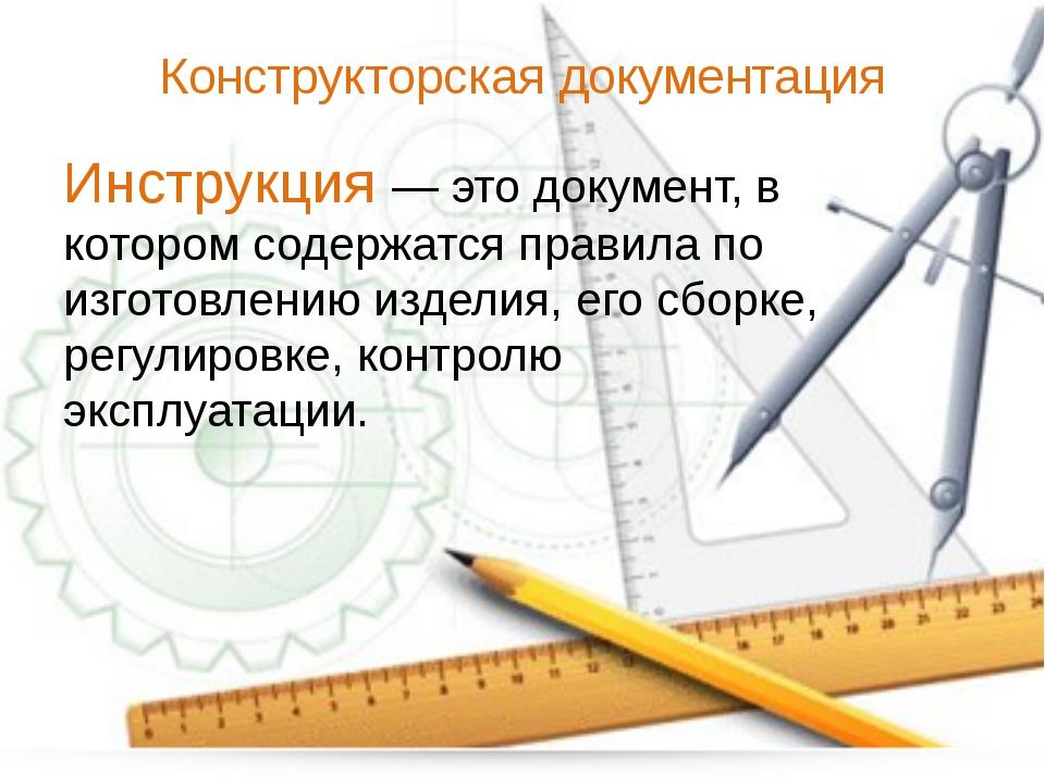 Конструкторская документация Инструкция — это документ, в котором содержатся...