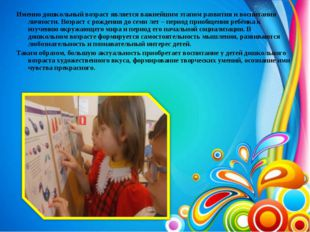 Именно дошкольный возраст является важнейшим этапом развития и воспитания лич