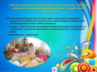 Одна из основных целей педагогического коллектива – развитие творческого поте