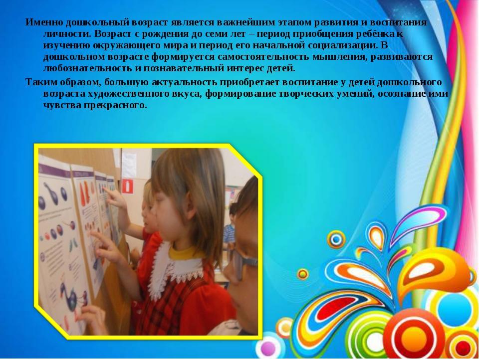 Именно дошкольный возраст является важнейшим этапом развития и воспитания лич...