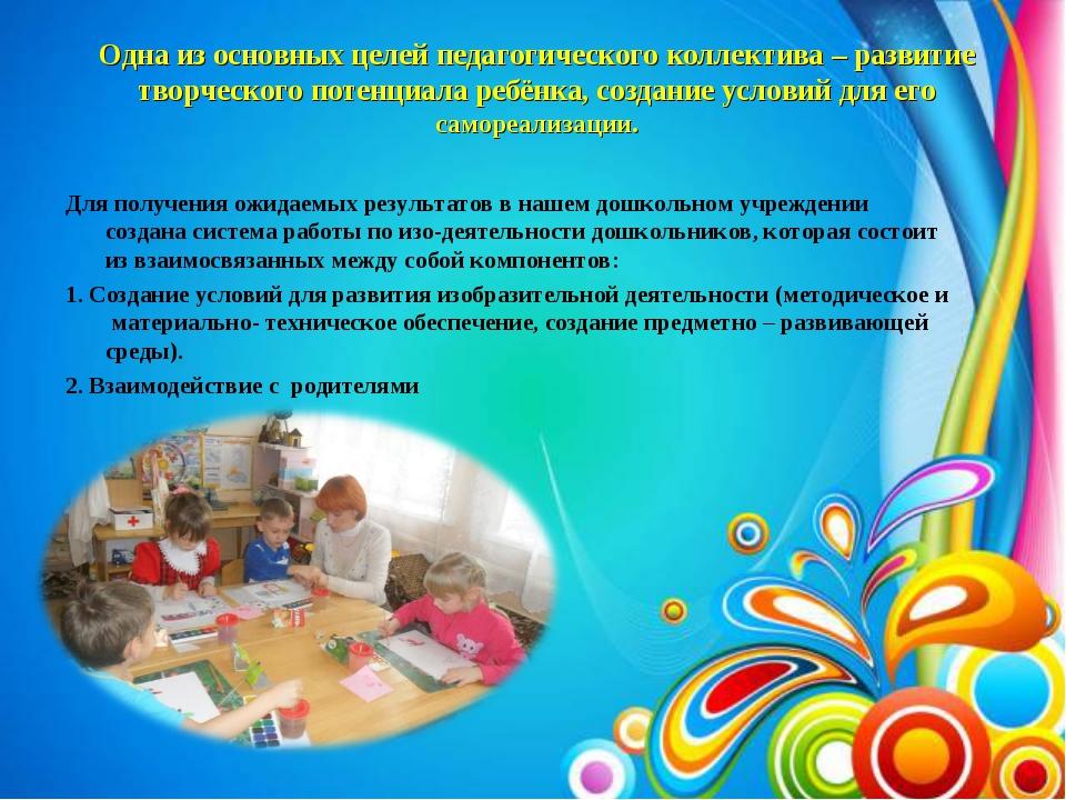 Одна из основных целей педагогического коллектива – развитие творческого поте...