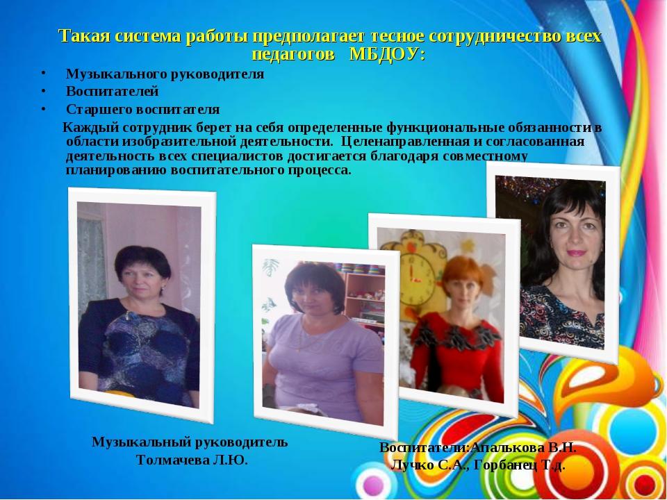 Такая система работы предполагает тесное сотрудничество всех педагогов МБДОУ...