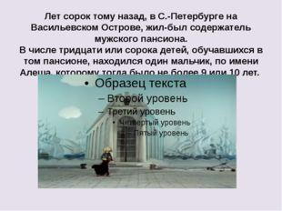 Лет сорок тому назад, в С.-Петербурге на Васильевском Острове, жил-был содерж