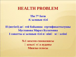 HEALTH PROBLEM The 7th form Ағылшын тілі ІІ (негізгі) деңгей бойынша сертифик