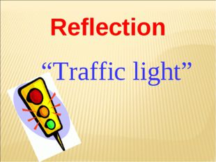 "Reflection ""Traffic light"""