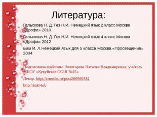 Литература: Гальскова Н. Д. Гез Н.И. Немецкий язык 2 класс Москва «Дрофа» 201