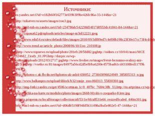 Источники: ru.yandex.net/i?id=e182b60f162773e039b309be426fc86a-33-144&n=21 ht