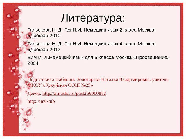 Литература: Гальскова Н. Д. Гез Н.И. Немецкий язык 2 класс Москва «Дрофа» 201...