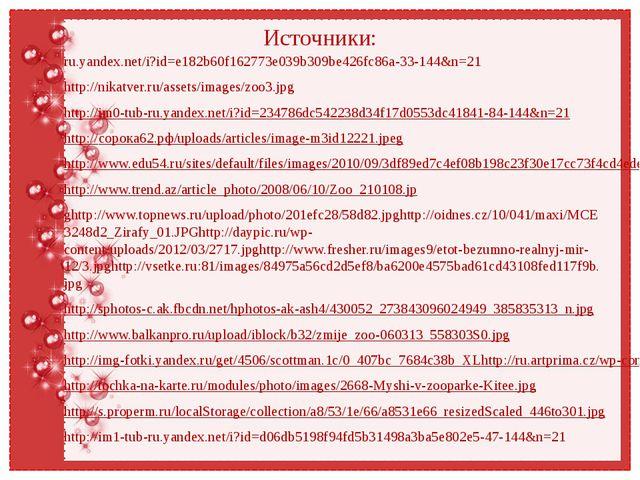 Источники: ru.yandex.net/i?id=e182b60f162773e039b309be426fc86a-33-144&n=21 ht...