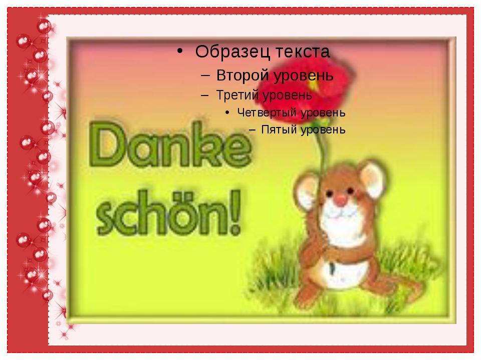 Все открытки на немецком, днем рождения друга