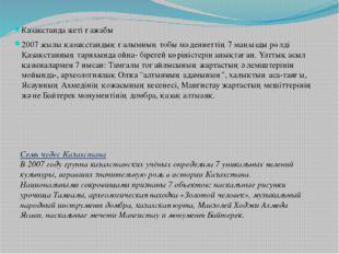 Казакстанда жеті ғажабы 2007 жылы қазақстандық ғалымның тобы мәдениеттің 7 м