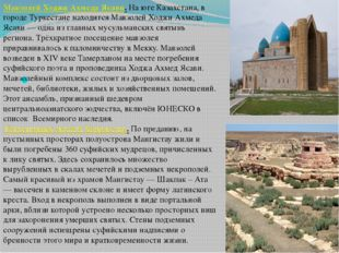 Мавзолей Ходжи Ахмеда Ясави.На юге Казахстана, в городе Туркестане находитс