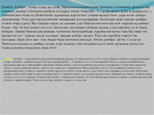 Домбра.Домбра — народный музыкальный инструмент казахов. Во время раскопок