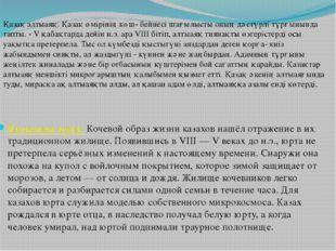 Казахская юрта.Кочевой образ жизни казахов нашёл отражение в их традиционно