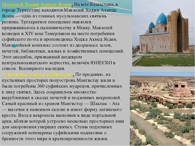 Мавзолей Ходжи Ахмеда Ясави.На юге Казахстана, в городе Туркестане находитс...