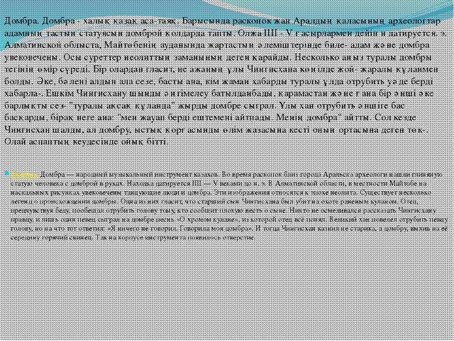 Домбра.Домбра — народный музыкальный инструмент казахов. Во время раскопок...