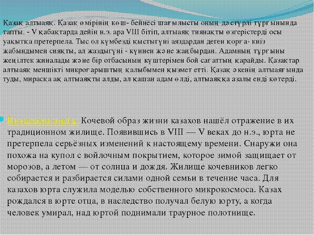 Казахская юрта.Кочевой образ жизни казахов нашёл отражение в их традиционно...