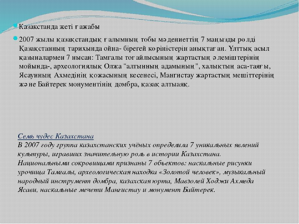 Казакстанда жеті ғажабы 2007 жылы қазақстандық ғалымның тобы мәдениеттің 7 м...