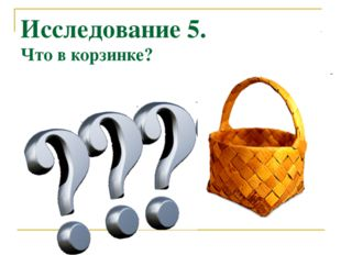 Исследование 5. Что в корзинке?