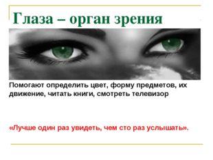 Глаза – орган зрения Помогают определить цвет, форму предметов, их движение,