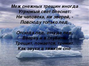 Меж снежных трещин иногда Угрюмый свет блеснет: Ни человека, ни зверей, - Пов