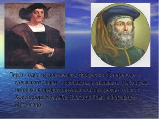 """Пират - одна из древнейших профессий. В переводе с греческого """"пират"""" - пробо"""