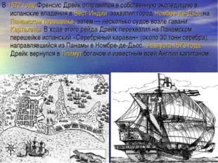 В 1572 году Френсис Дрейк отправился в собственную экспедицию в испанские вла