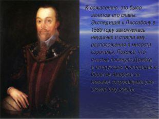 К сожалению, это было зенитом его славы. Экспедиция к Лиссабону в 1589 году з