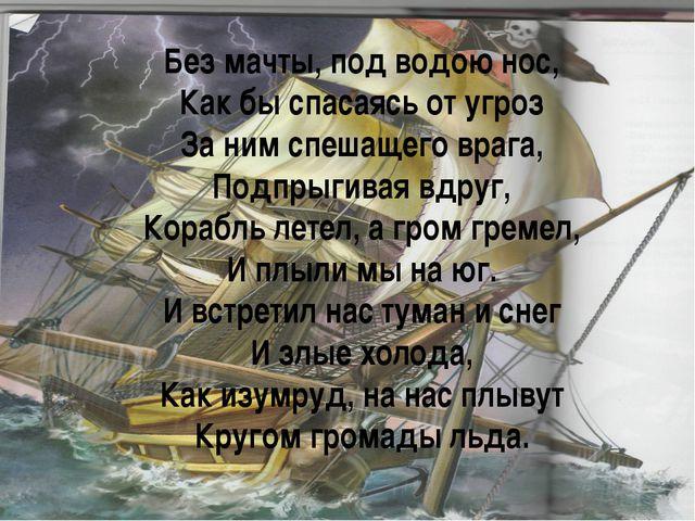 Без мачты, под водою нос, Как бы спасаясь от угроз За ним спешащего врага, По...